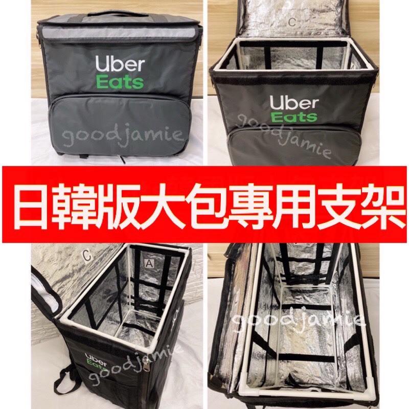Ubereats韓國版日本版 大保溫箱專用支架、現貨