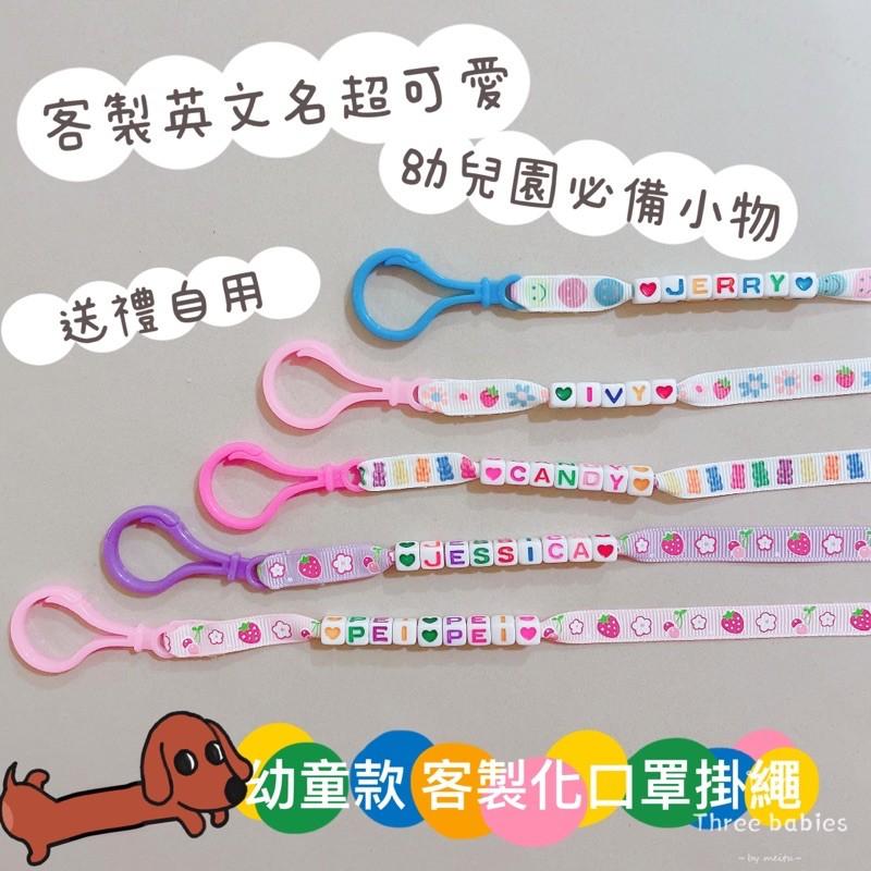 [手作]客製化 英文名字 專屬 兒童 幼兒 口罩繩 口罩掛繩 口罩鍊 口罩 防掉 走失