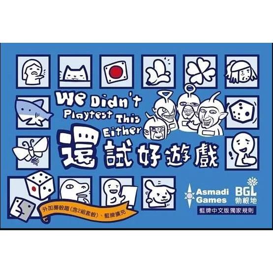 松梅桌遊 We Didn't Playtest This Either 還試好遊戲 (加贈菜喳聯名卡) 中文版 正版桌遊