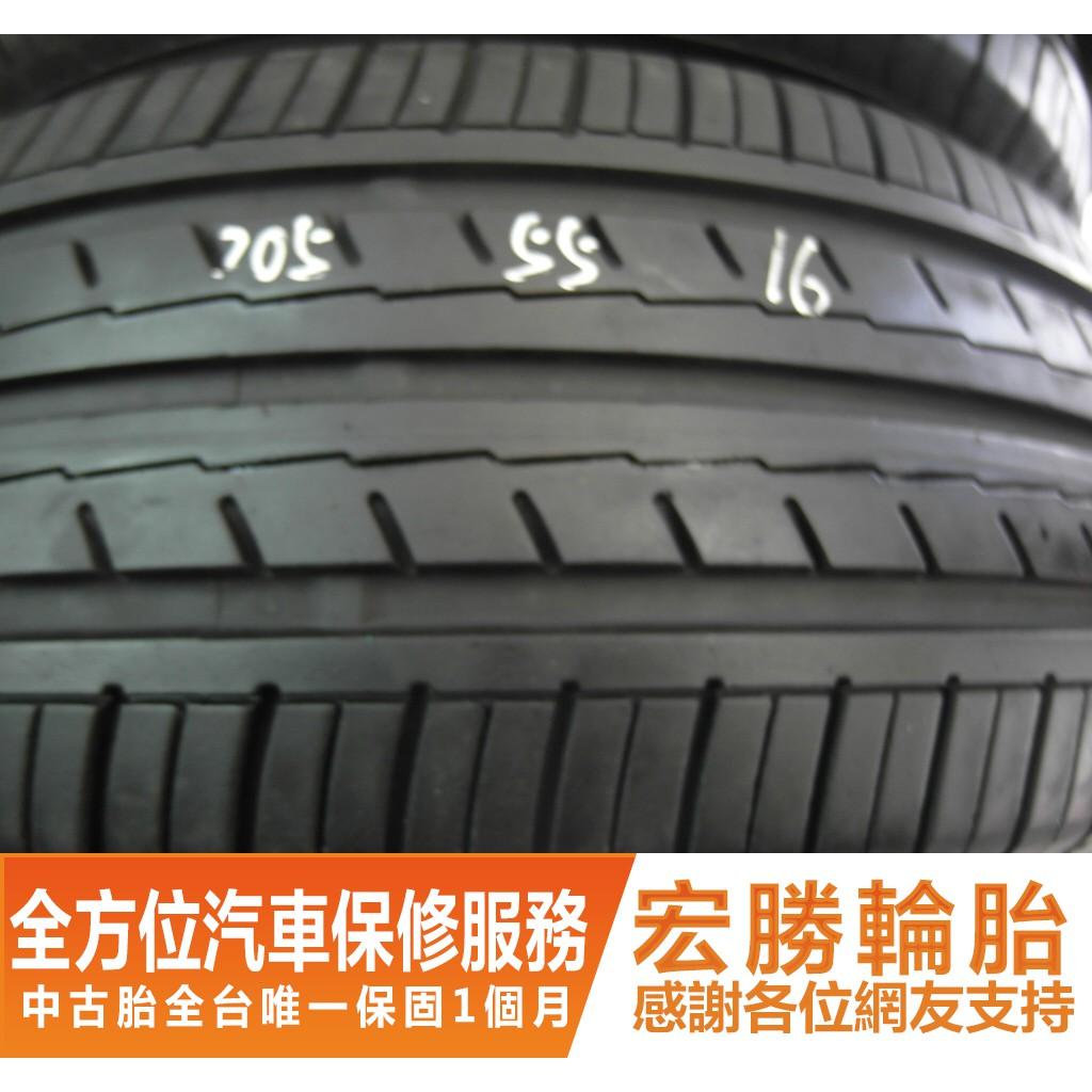 【宏勝輪胎】C74. 205 55 16 橫濱 ES32 9成 4條 含工5600元 中古胎 落地胎 二手輪胎