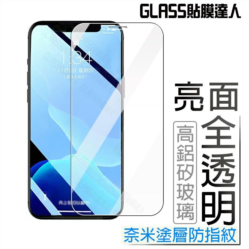 透明滿版玻璃保護貼 玻璃貼 適用iPhone 12 11 Pro Max XR XS X i8 i7 Plus SE2