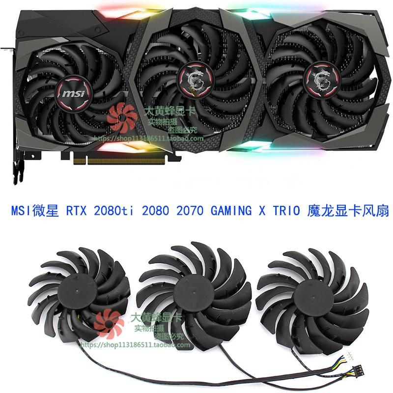 MSI/微星 RTX2080ti 2080 2070 GAMING X TRIO 魔龍顯卡風扇