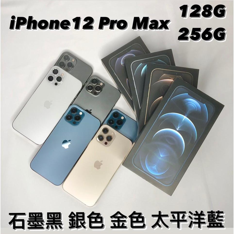 iPhone12 Pro Max 黑 銀 金 藍 128G 256G 中古機二手機 找好機➡️歡迎詢問分期➡️下單區
