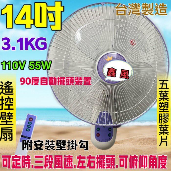 免運 壁掛扇 定時壁扇 遙控 14吋 台灣製 辦公室 壁式通風扇 電風扇 3段風 遙控電風扇 遙控掛壁扇 遙控壁扇 壁扇