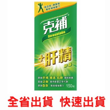克補肝精膠囊STRESSTABS GOLD 150顆/1盒 克補 肝精膠囊