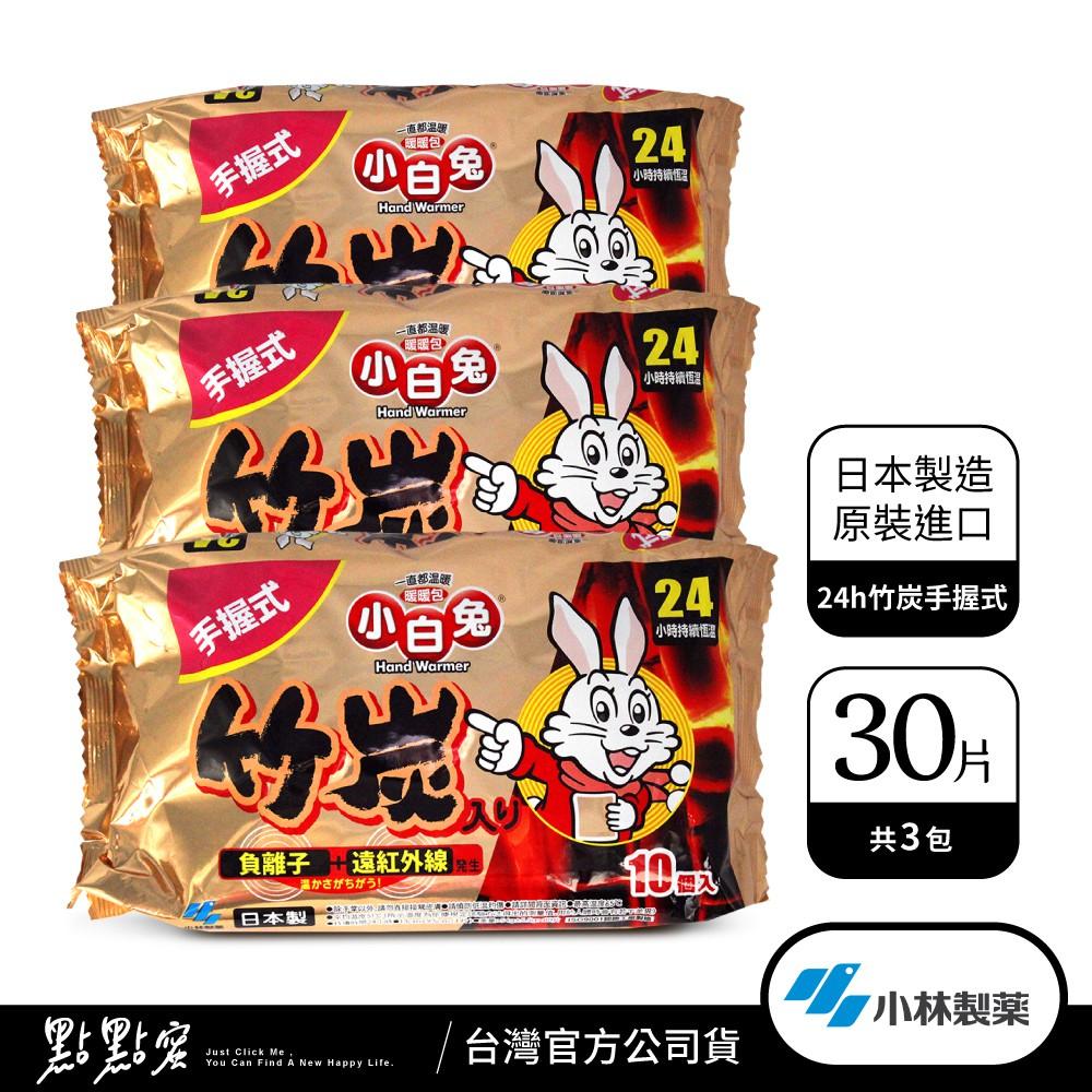 日本小林製藥 小白兔暖暖包-竹炭握式24H-日本原裝進口-3包(共30片)【台灣公司貨】~現貨不用等!