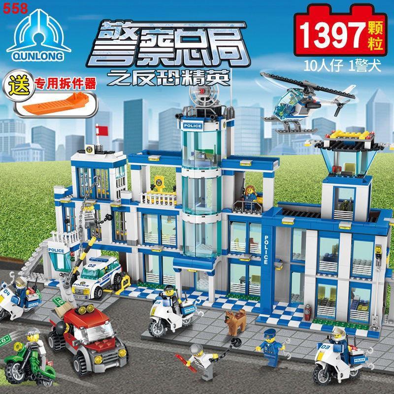 兼容樂高積木城市警察局系列兒童拼裝警察總局男孩益智力拼插玩具558