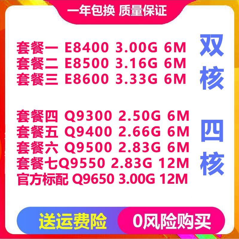 Intel酷睿2雙核E8400 E8500 8600四核Q9400 Q9500 Q9650 775針CPU