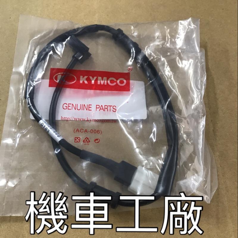 機車工廠 MANY 魅力 125 感應 碼表線 速度線 KYMCO 正廠零件