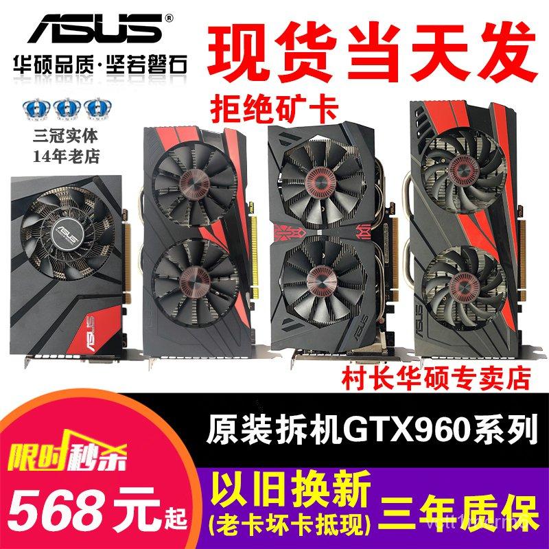 熱賣→華碩GTX960 2G/4G猛禽 電腦遊戲顯卡獨立拆機 有750TI 1060 1080