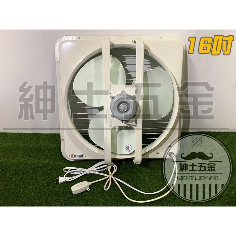 【紳士五金】❤️優惠中❤️ 順光牌 JFB-16 (無後網型) 吸排兩用扇16吋 吸排風扇 窗型排風扇 通