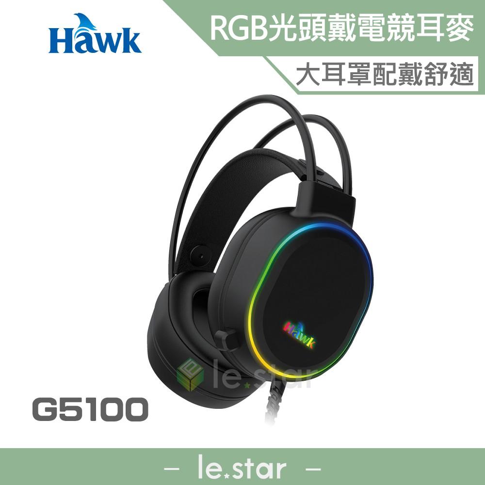 Hawk RGB發光頭戴電競耳麥 G5100 50MM 線長2.2M RGB發光 有線耳機 耳機麥克風 頭戴式耳機