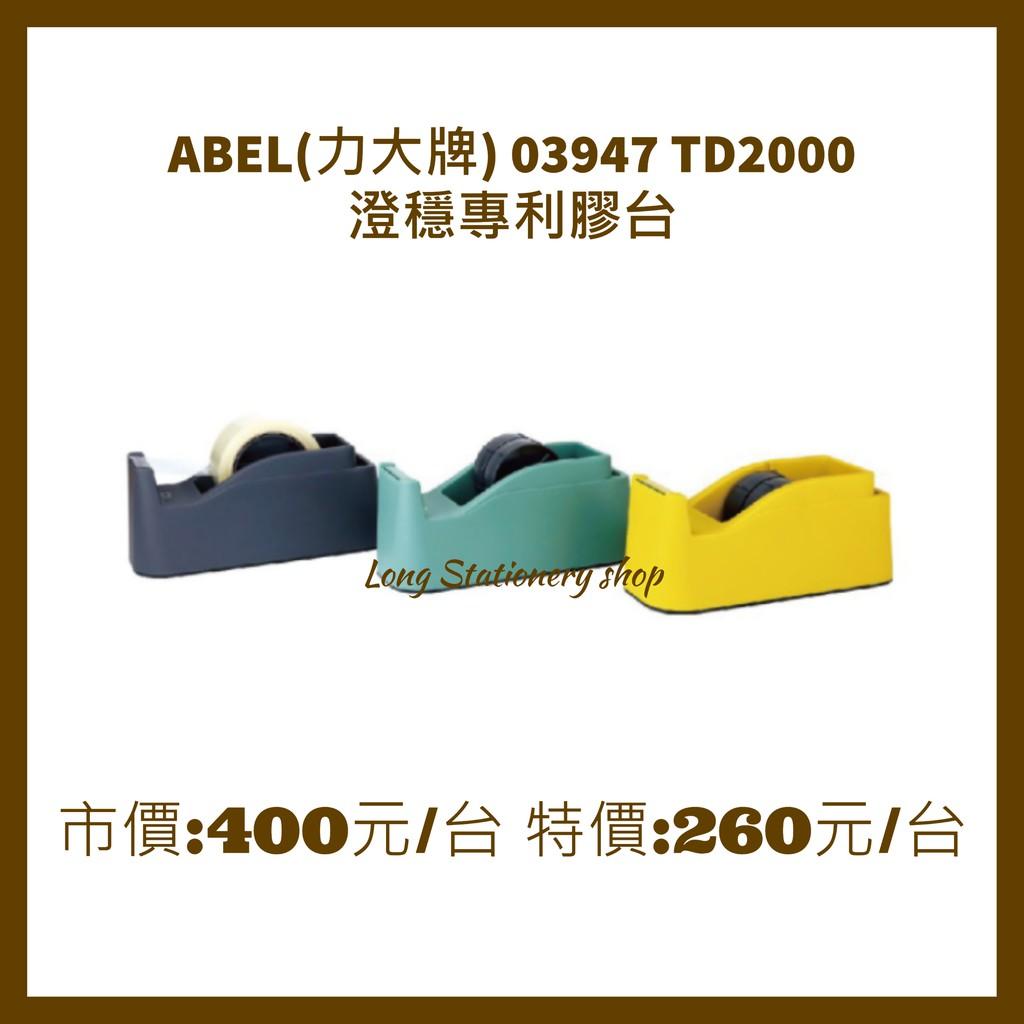 ABEL(力大牌) 03947 TD2000 澄穩專利膠台
