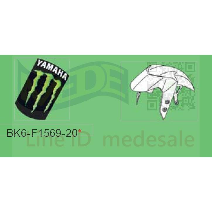~MEDE~ YAMAHA R15 V3 V.3 R155 MONSTER 特仕版 貼紙 土除 BK6-F1569-20