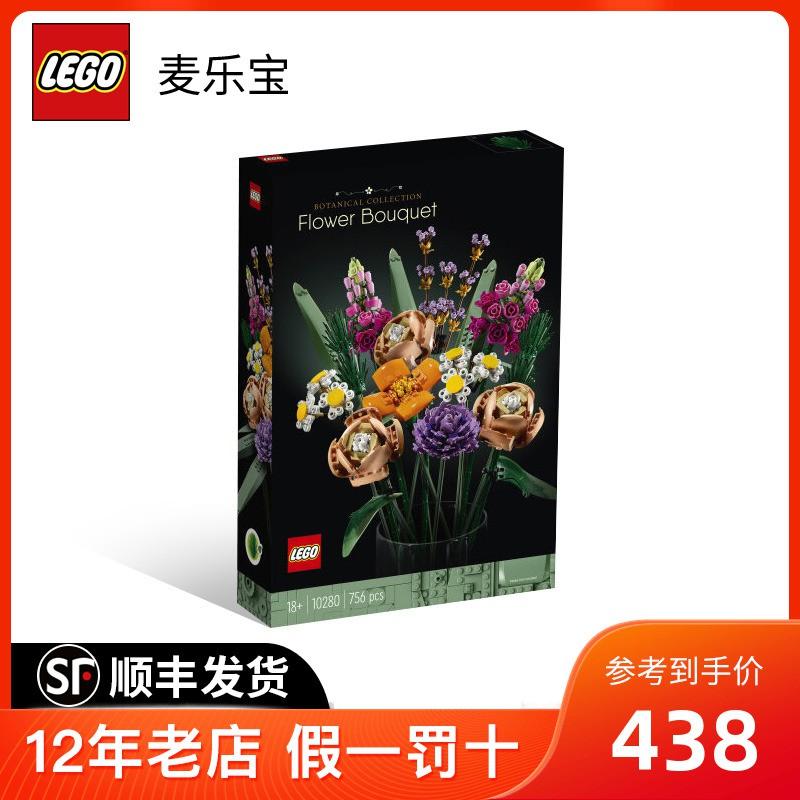 好評 現貨 LEGO樂高 創意系列10280花朵 男孩女孩拼插積木玩具新春禮品禮物