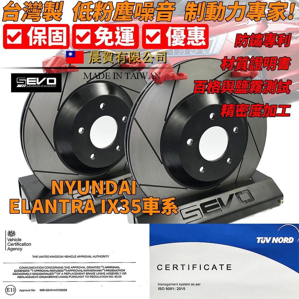 SEVO NYUNDAI 現代 IX35 ELANTRA TUCSON 加大碟原廠碟煞車碟盤劃線碟