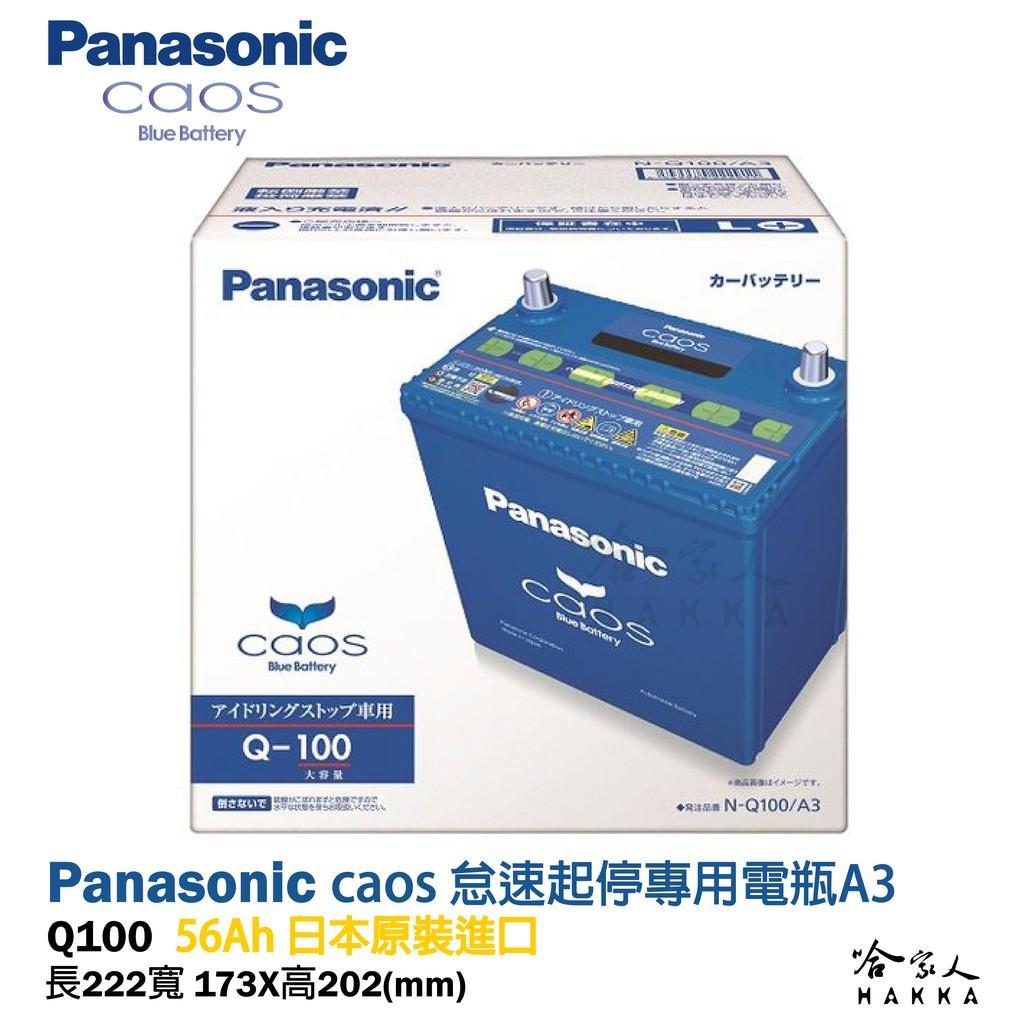 國際牌 藍電池 Q100 95D23L 【免運好禮四選一】 Q90 CX5 怠速熄火 I-STOP 電瓶 Q85 哈家人