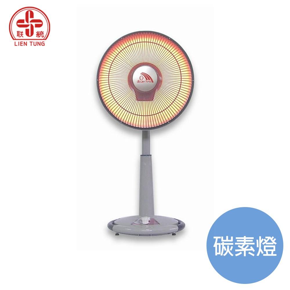 聯統牌 14吋碳素燈電暖器/碳素電暖器 LT-899