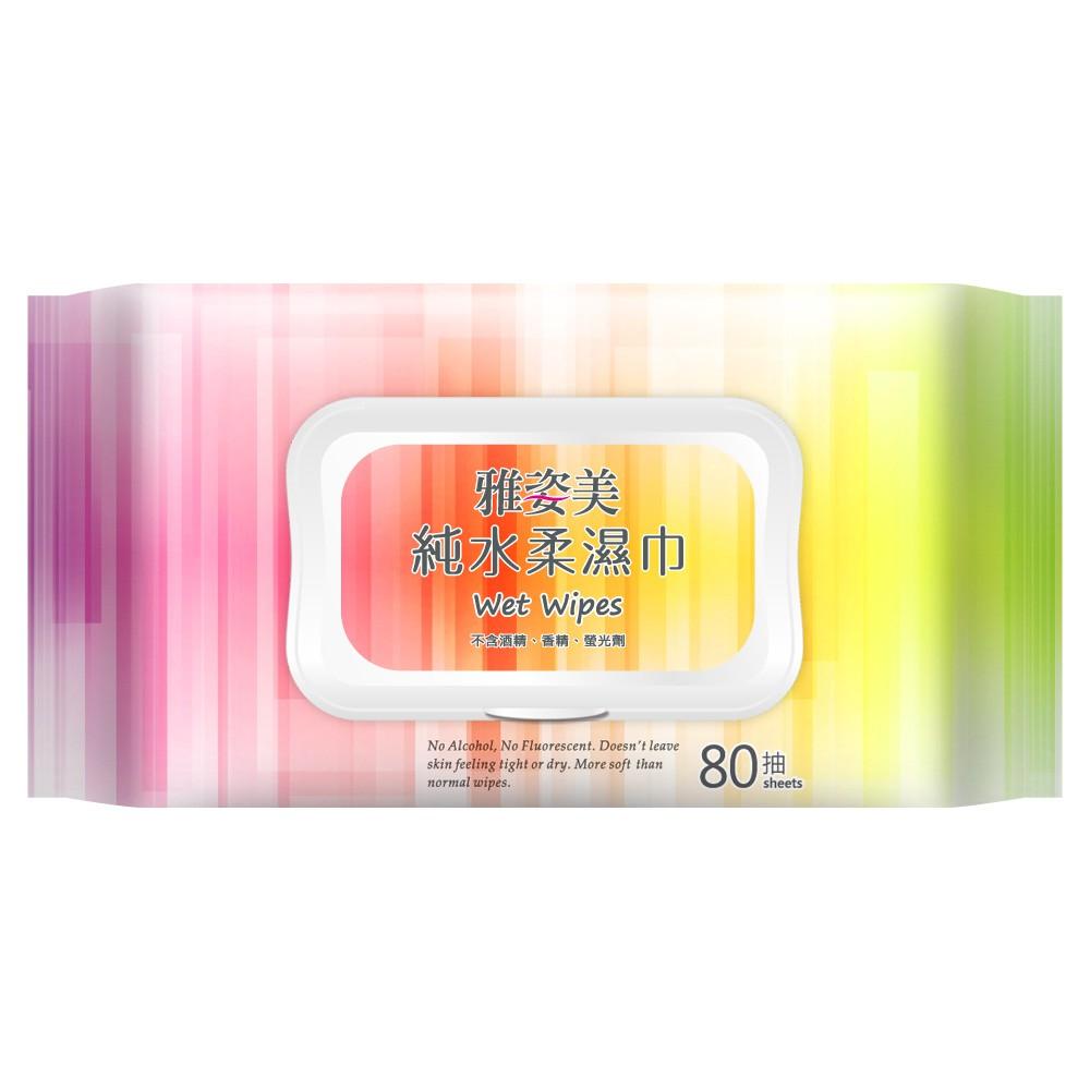 雅姿美 純水濕巾80抽含蓋 純水99.9 飲水級RO逆滲透純水製造