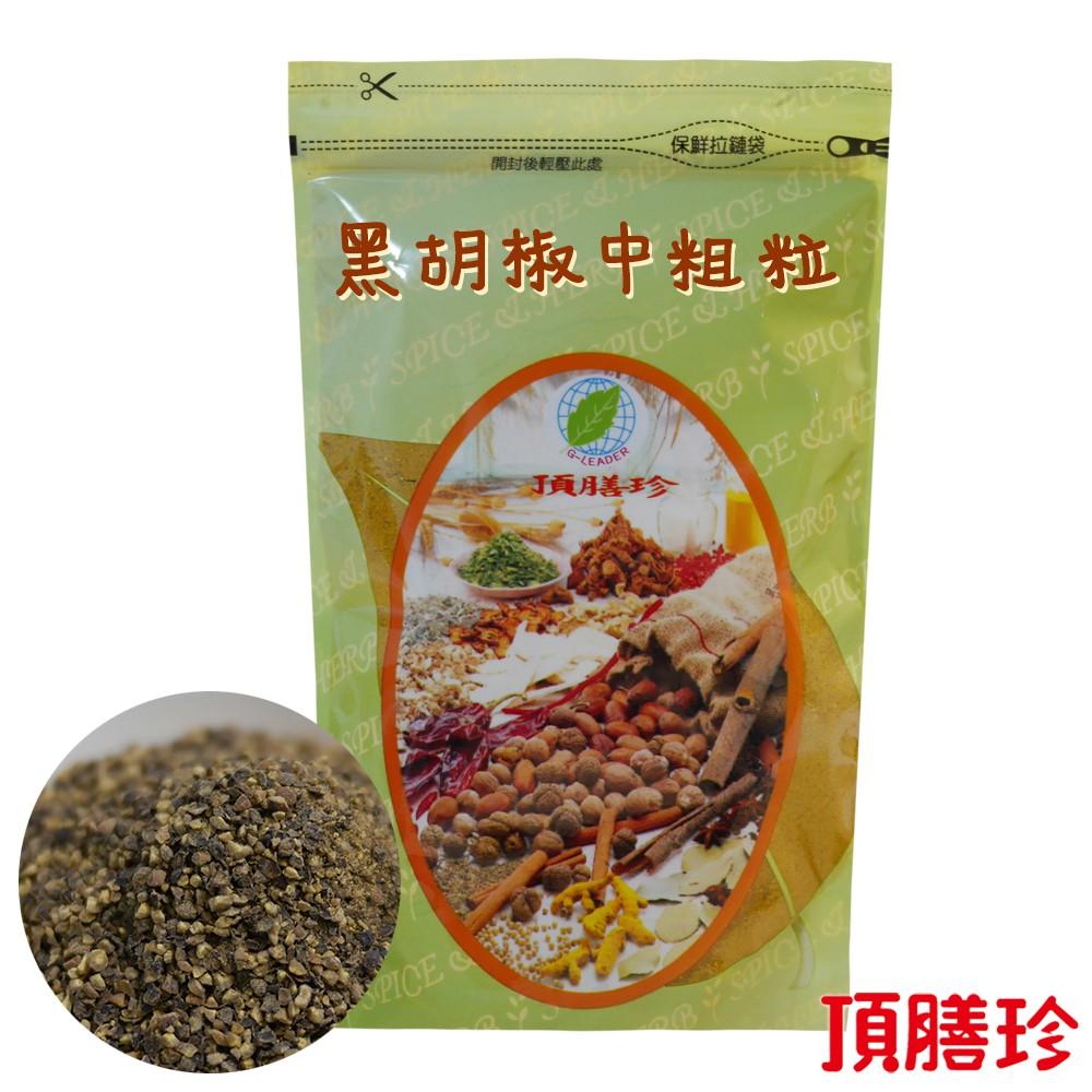 【頂膳珍】黑胡椒中粗粒150g