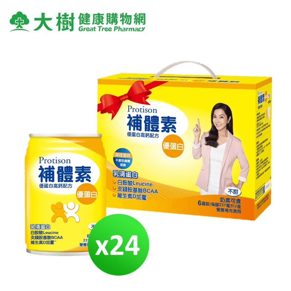 (1箱送2罐)補體素 優蛋白即飲液態營養品(不甜) 237ml 箱購 禮盒 大樹