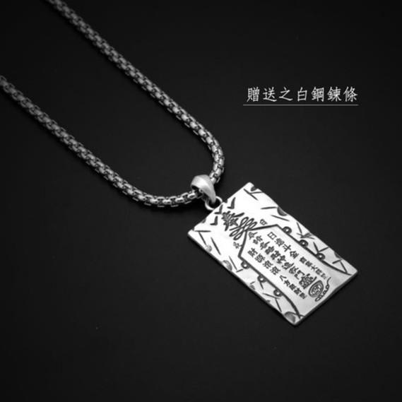 【JK銀飾】奉令八方聚財符/足銀【項鍊、man】