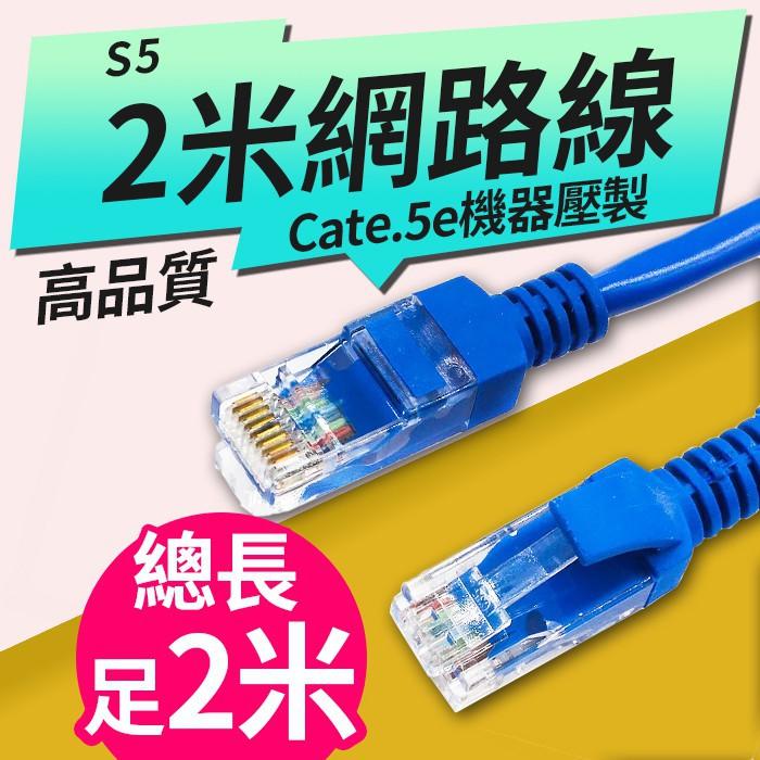 台灣現貨板橋【足2米長網路線】高品質機器壓製一體成型Cat.5e CAT5E二公尺2公尺200公分(S5)