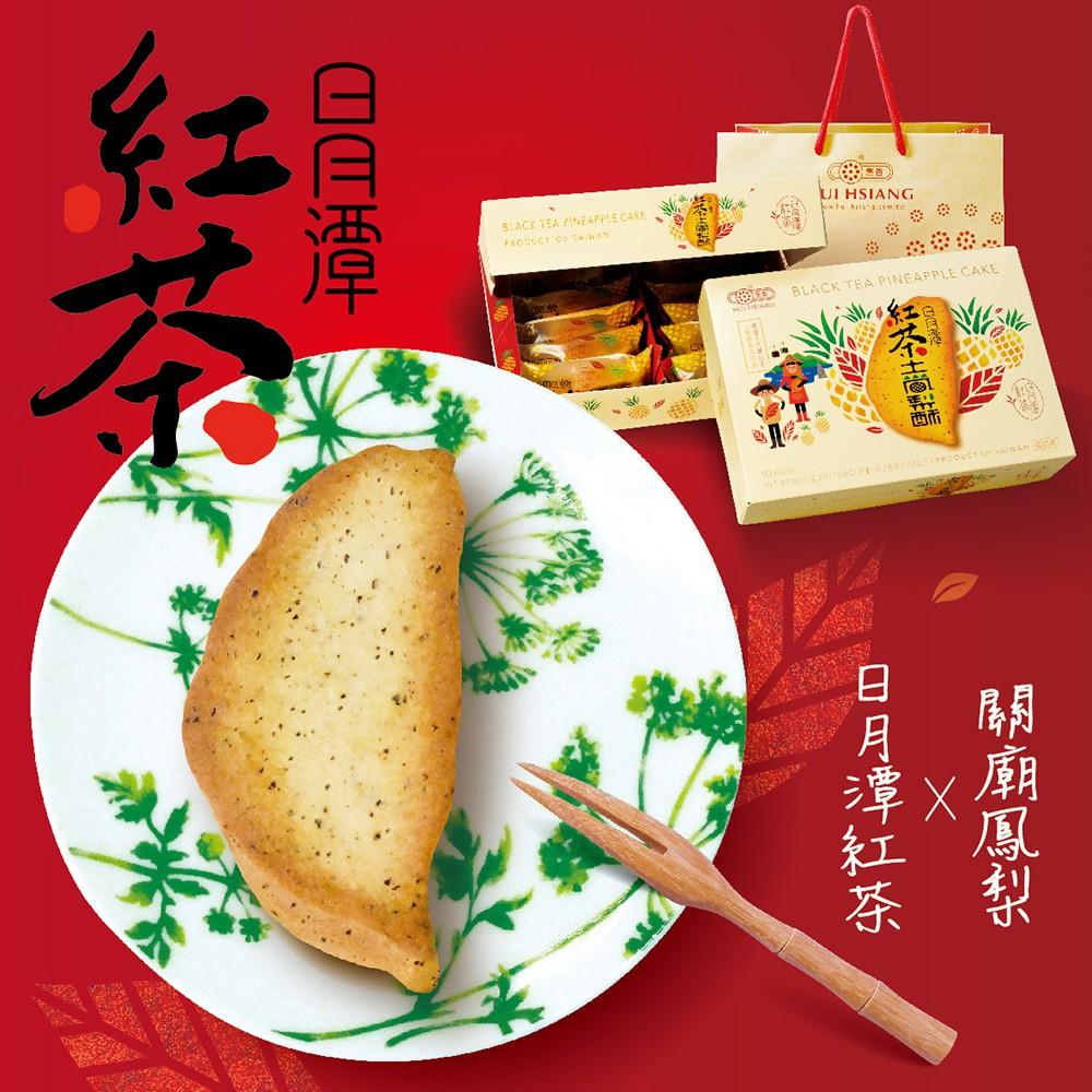 【惠香食品】臺灣造型日月潭紅茶土鳳梨酥禮盒350g(10顆入附提袋)