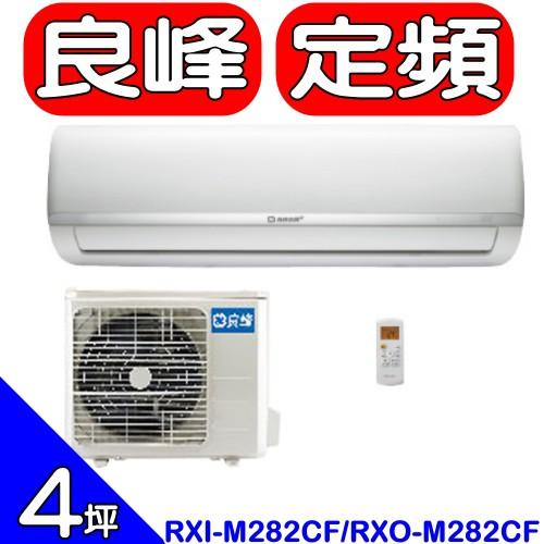 《可議價》良峰RENFOSS【RXI-M282CF/RXO-M282CF】分離式冷氣