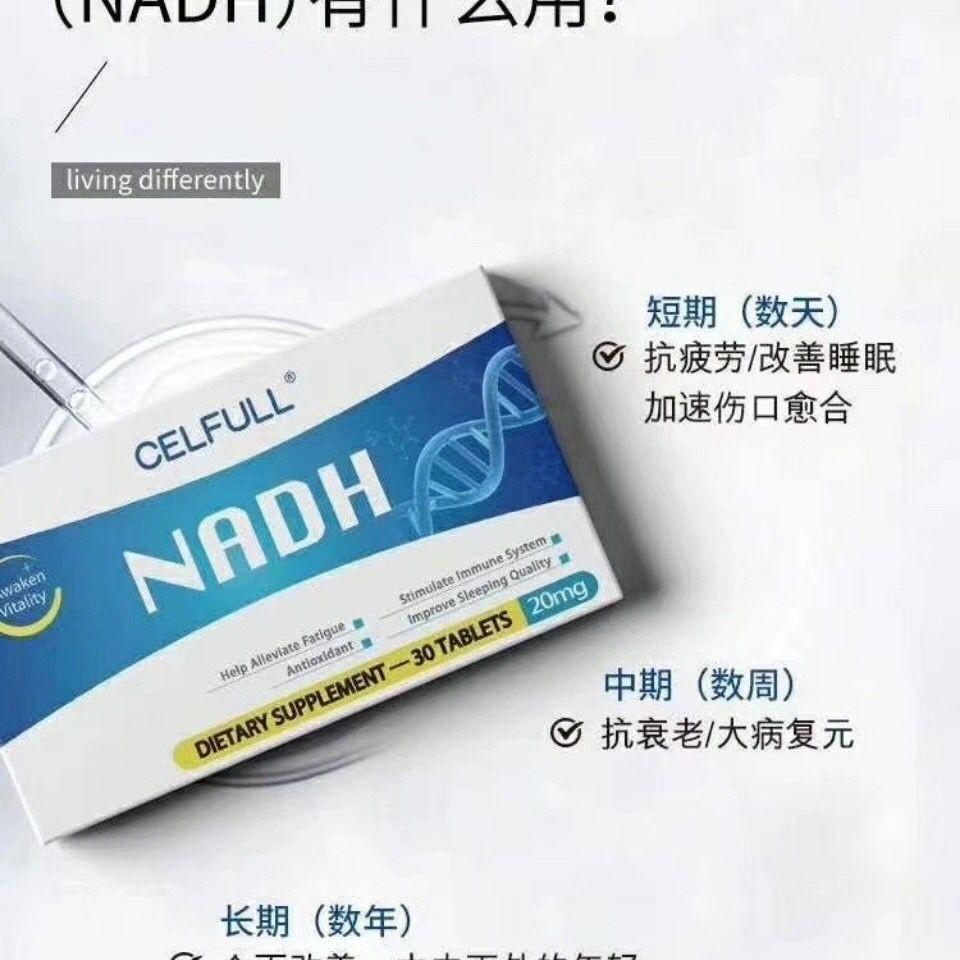 美國賽立複第三代NMN 增強型NADH線粒體素CELFULL