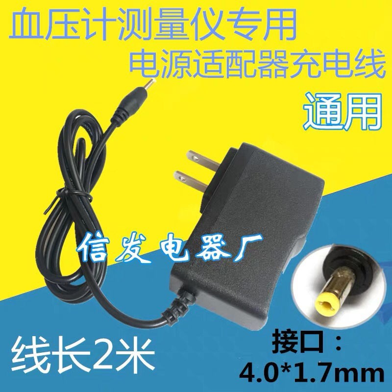 🧊3C專賣通用omron歐姆龍電源適配器電子血壓機計配件6V測量儀充電器源線