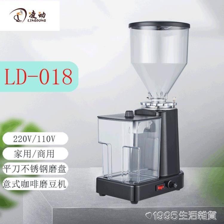 《新現貨88折》多功能電動咖啡磨豆機 靜音研磨機 110V小家電 咖啡豆磨粉機 1995生活雜貨