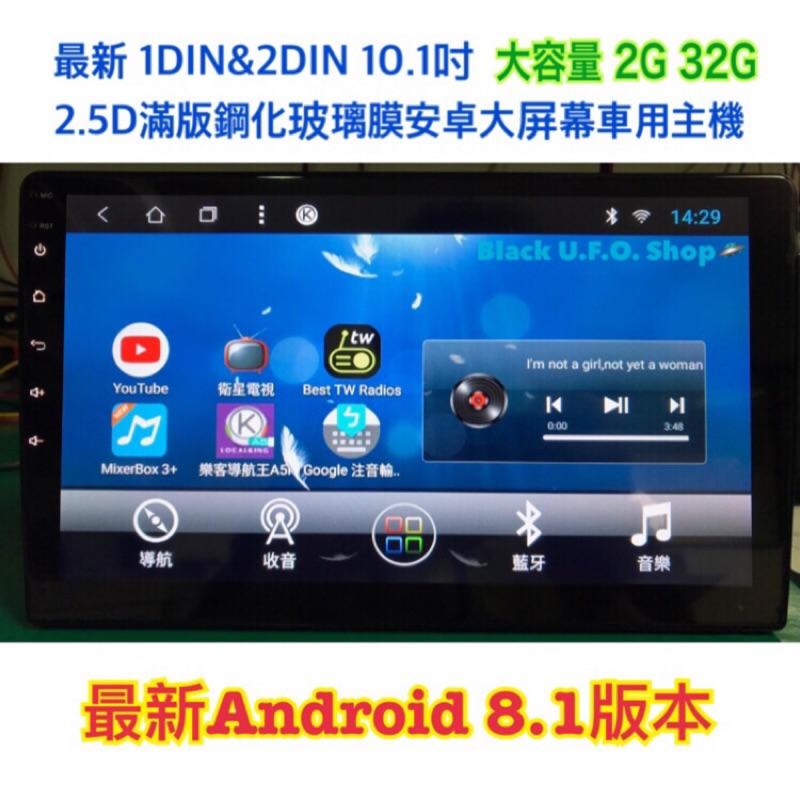 最新 1DIN&2DIN 10.1吋 大屏汽車專用安卓影音主機 2.5D滿版鋼化玻璃保護貼 Android 8.1版