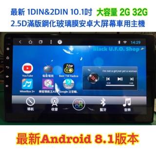 最新 1DIN&2DIN 10.1吋 大屏汽車專用安卓影音主機 2.5D滿版鋼化玻璃保護貼 Android 8.1版 臺北市