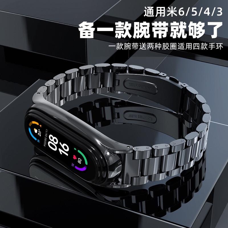 米布斯 小米手環6 不銹鋼 三珠 錶帶 小米手環5 Plus CS 小米手環4 小米6 替換 錶帶 金屬 腕帶 不鏽鋼