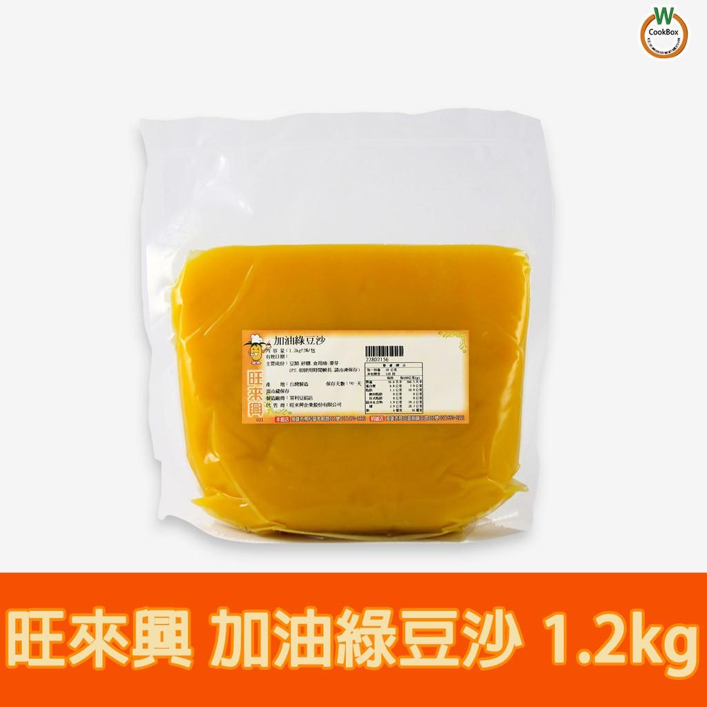 旺來興 加油綠豆沙1.2kg / 包