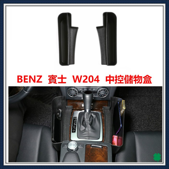 BENZ 賓士 W204 中控 置物盒 掛勾 儲物盒 配件 改裝 C200 C250 C300 C63 AMG