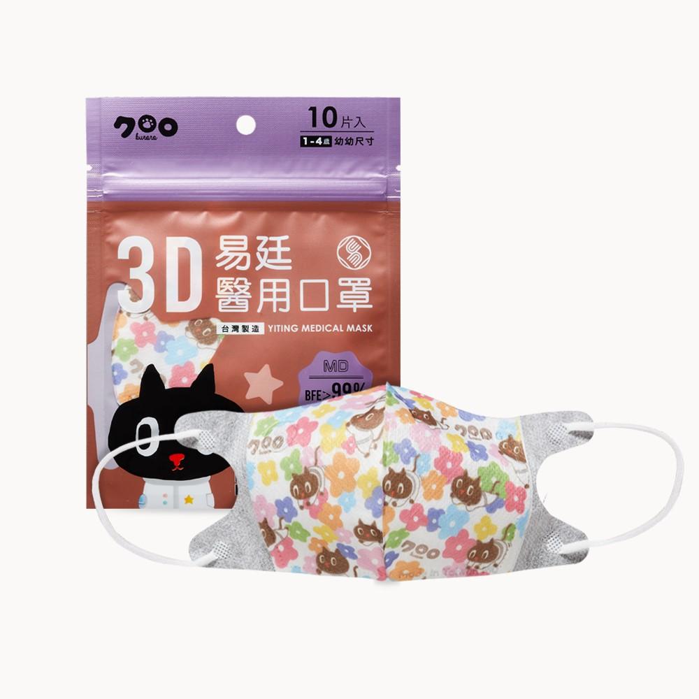 易廷 幼幼3D醫用口罩~風靡日本Kuroro聯名款(彩虹小花花│10入/袋)