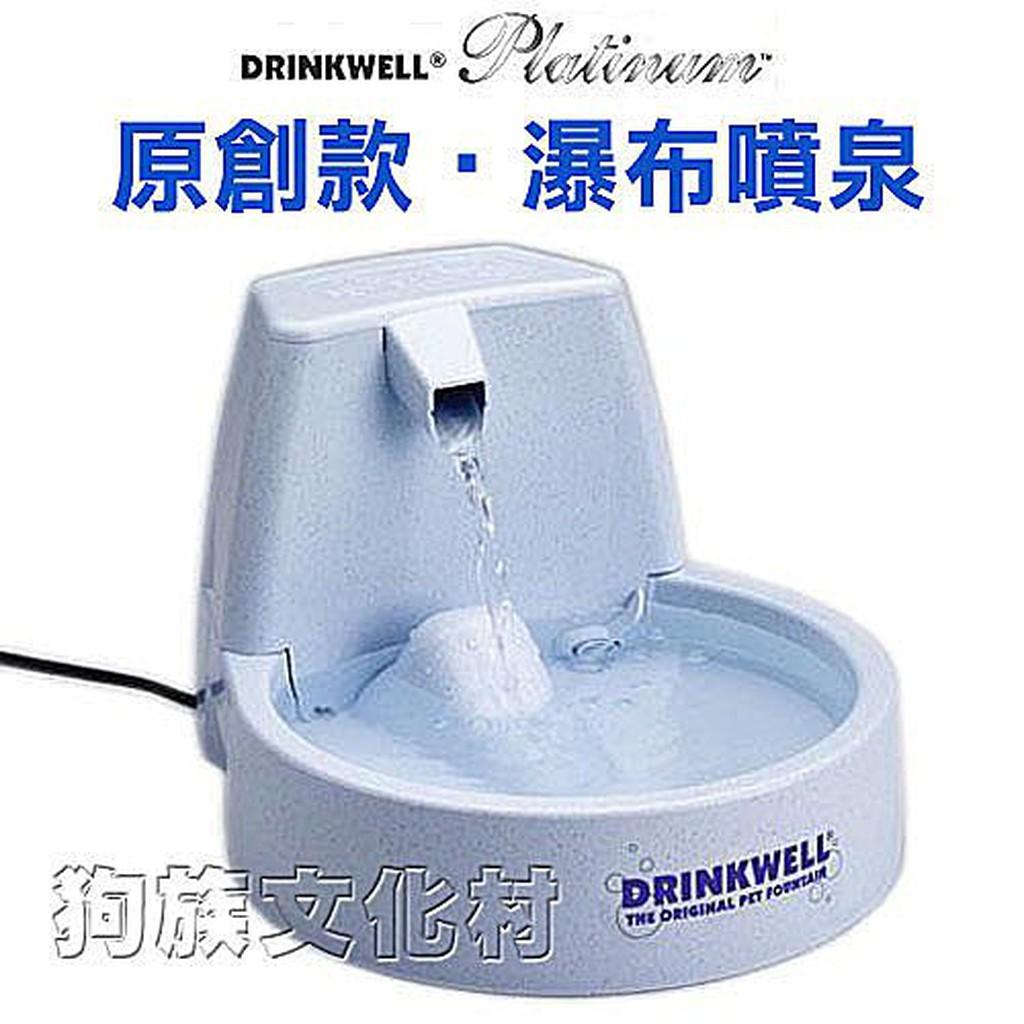 -美國 Drinkwell 好好喝‧瀑布式噴泉電動飲水機【原創款】送燒肉工房大包
