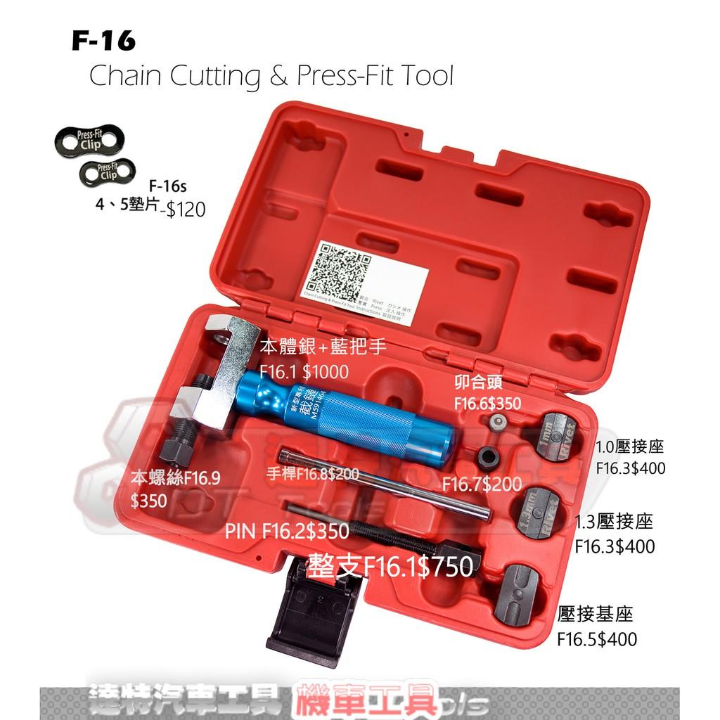 F16 配件 鏈目工具 RK油封鏈 鏈條工具 鏈條 黃金鏈條拆裝 GOGORO直營店 ☆達特汽機車工具