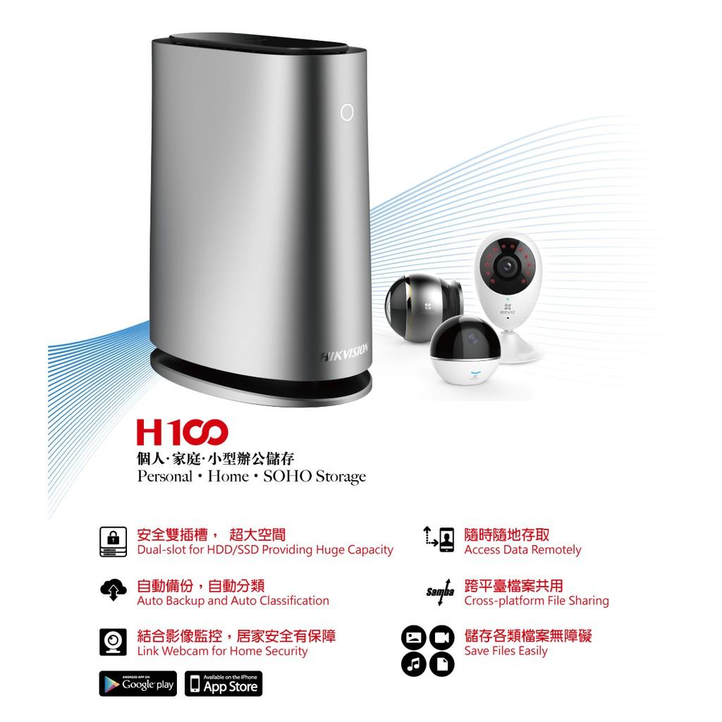【適用】【現貨】HIKVISION海康 H100個人雲端空間 海康NAS 手機專用私有雲 APP操作 無虛設定 輕鬆上手