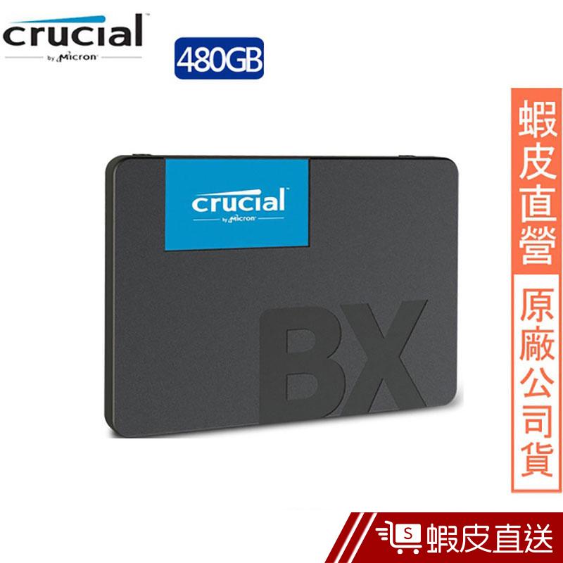Micron Crucial BX500 480GB SSD  蝦皮直送