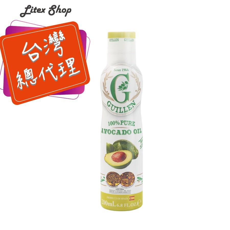【Guillen】噴霧式酪梨油200ml  台灣總代理 西班牙原裝進口 最新效期