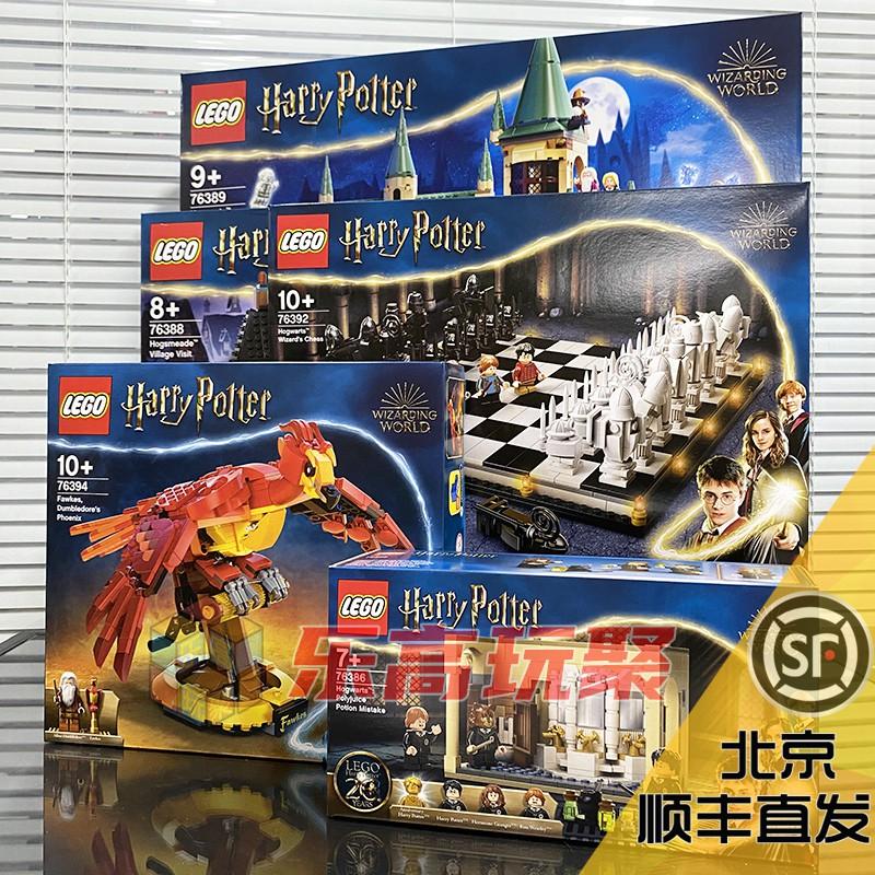 #樂高x台灣#LEGO樂高哈利波特76386 76387 76388 76389 76392 76394霍格沃茨