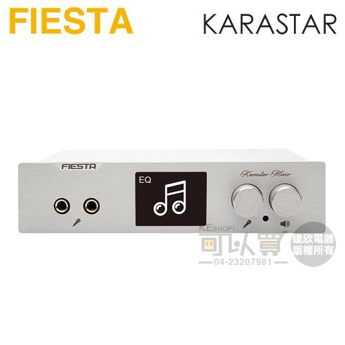 FIESTA 嘉年華 ( KARASTAR ) 數位混音處理器 -原廠公司貨