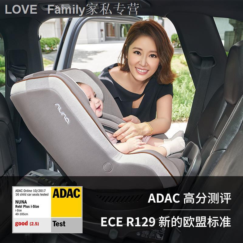 ♘❄荷蘭NUNA REBL plus兒童新生兒汽車座椅0-4歲安全座椅isofix