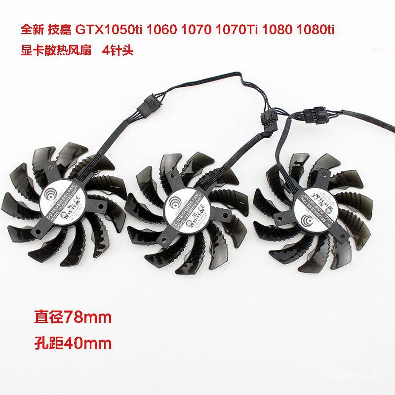 全新 技嘉 GTX1050ti 1060 1070 1070Ti 1080 1080ti顯卡散熱風扇