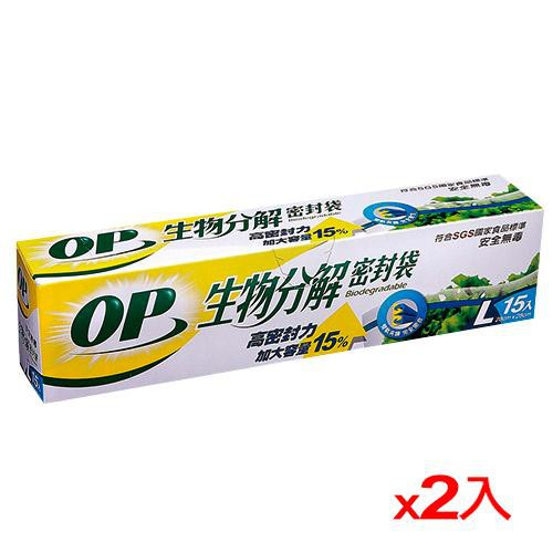 OP 生物分解密封袋(L)-2件超值組【愛買】