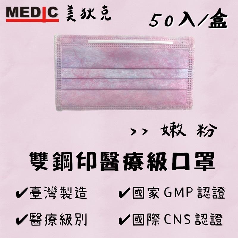 🔥現貨24小時內火速出貨🔥[美狄克成人醫用口罩]嫩粉50入(暈染粉)台灣製雙鋼印 醫療口罩 (CNS.GMP雙重認證)