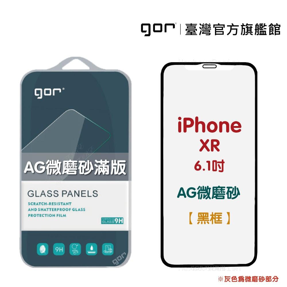【GOR保護貼】Apple 霧面滿版鋼化玻璃保護貼 IPhone 11/XR/Xsmax/Xs AG微磨砂 公司貨 現貨